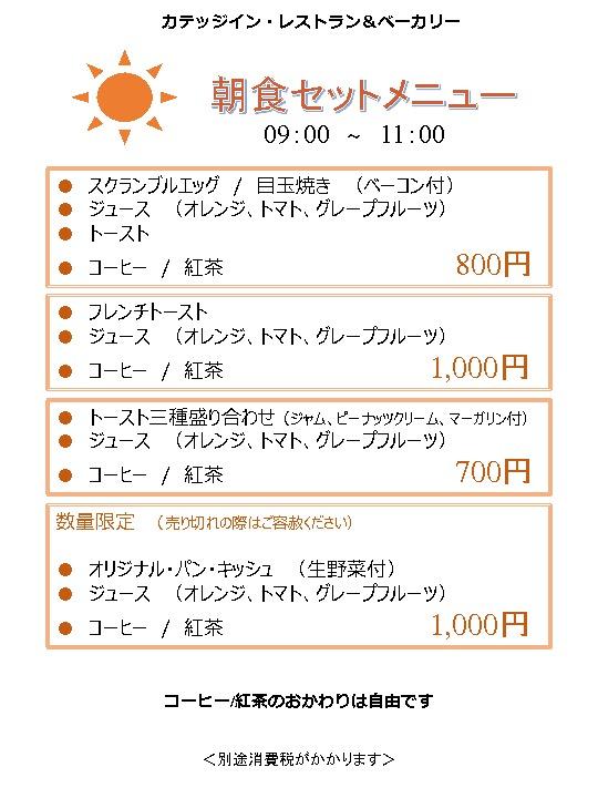 thumbnail of menu-breakfast-jpn