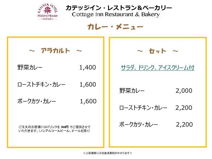 thumbnail of menu-curry-jpn