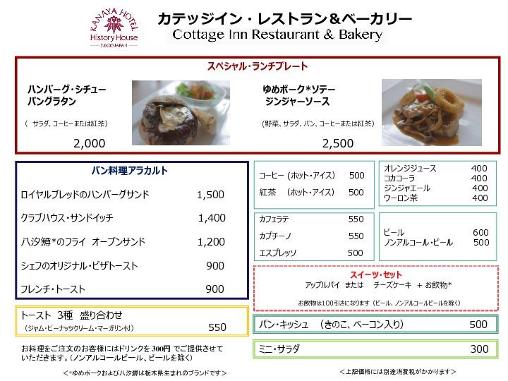 thumbnail of menu-lunch-jpn