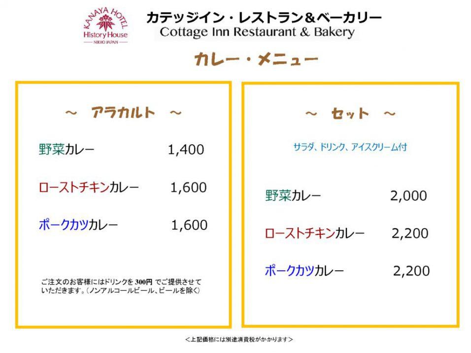 menu-curry-jpnのサムネイル