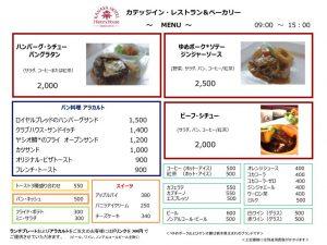 menu-lunch-jpnのサムネイル