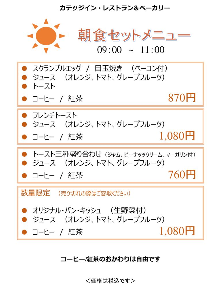 menu-breakfast-jpnのサムネイル