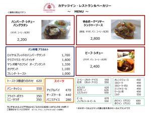 カテッジイン・レストラン&ベーカリー〜ランチメニュー〜