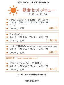 カテッジイン・レストラン&ベーカリー〜朝食メニュー〜