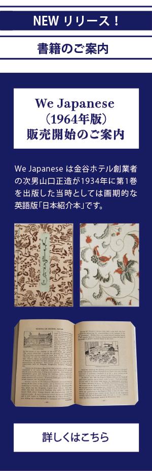 We Japanese(1964年版)販売開始のご案内
