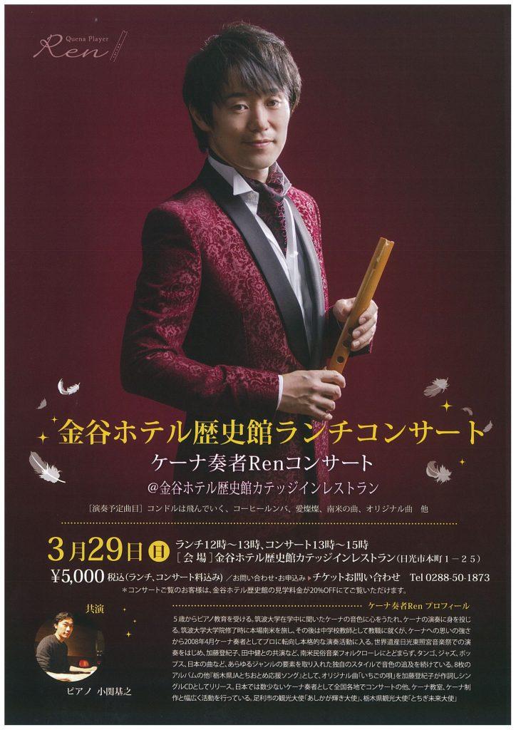 金谷ホテル歴史館ランチコンサート・ケーナ奏者Renコンサート